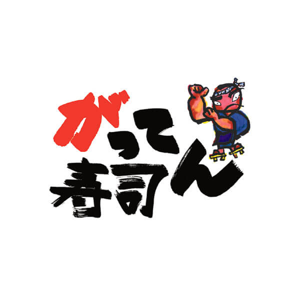がってん寿司のロゴ