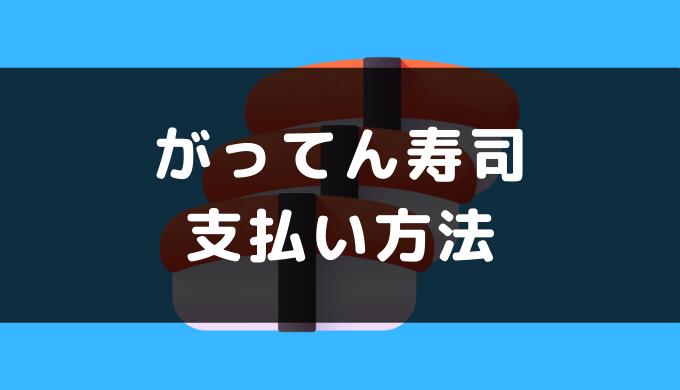 がってん寿司 qrコード決済