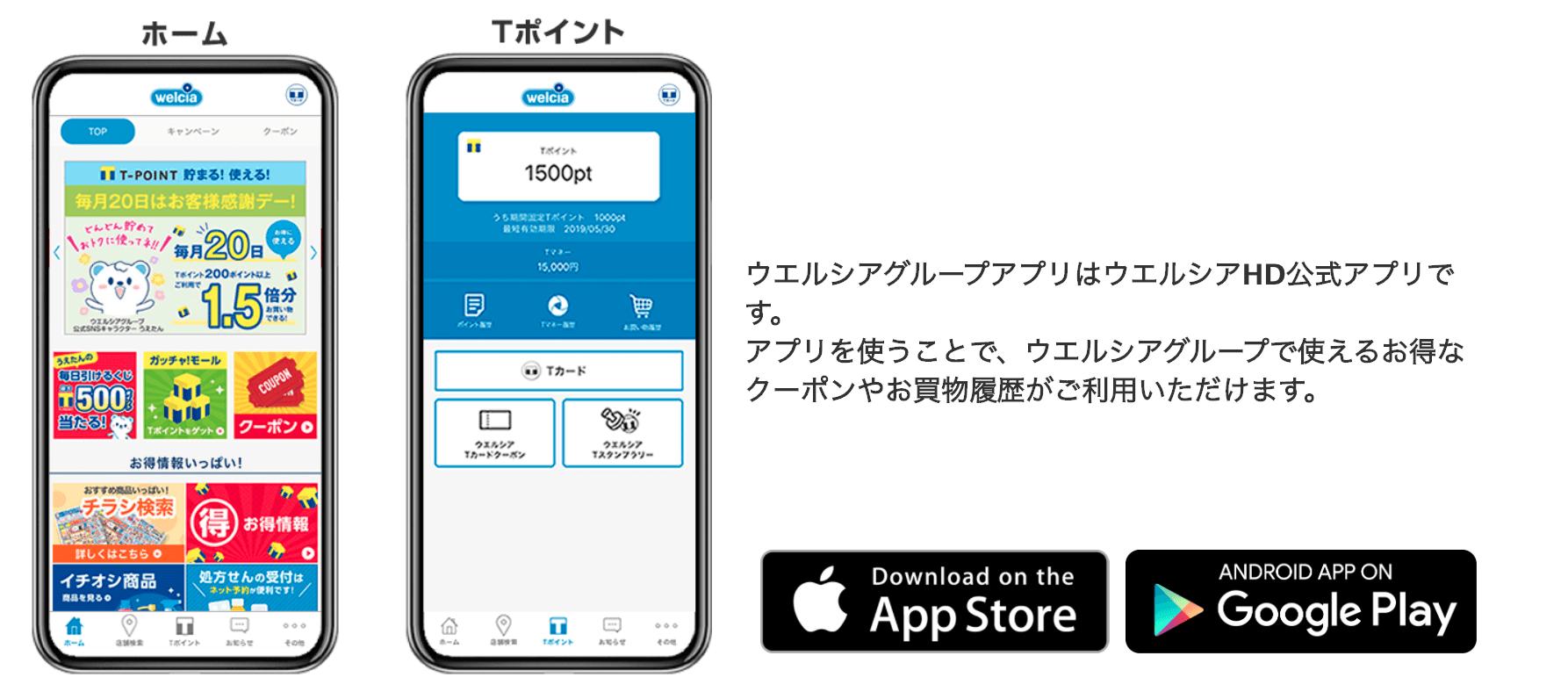 ウェルシアのアプリ