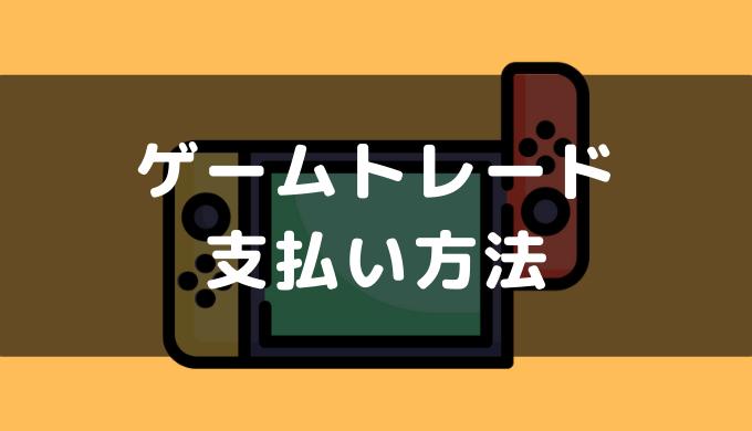トレード ゲーム