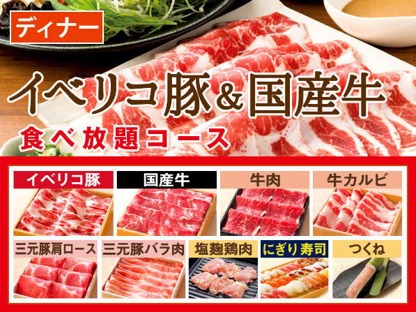 イベリコ豚&国産牛 食べ放題コース