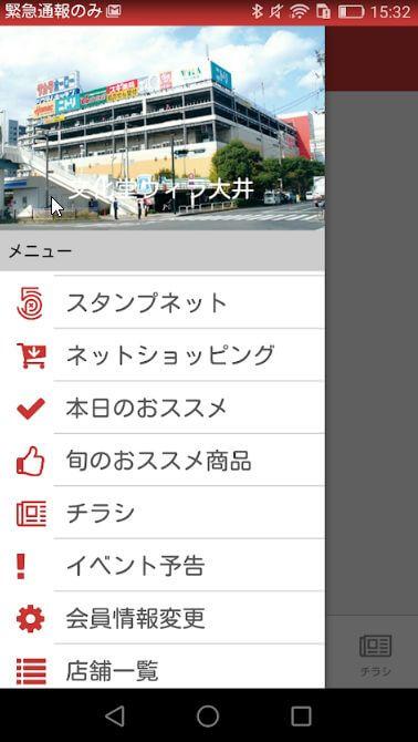 文化堂アプリ