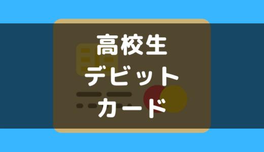 高校生・大学生におすすめのデビットカード8選【無料で作れる】