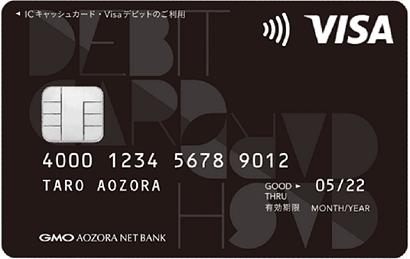 GMOあおぞら銀行Visaデビット付キャッシュカード