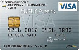 スルガ銀行デビットカード