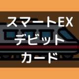 スマートEXデビット カード