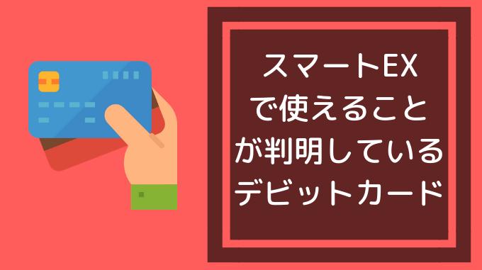スマートEXで使えることが判明しているデビットカード