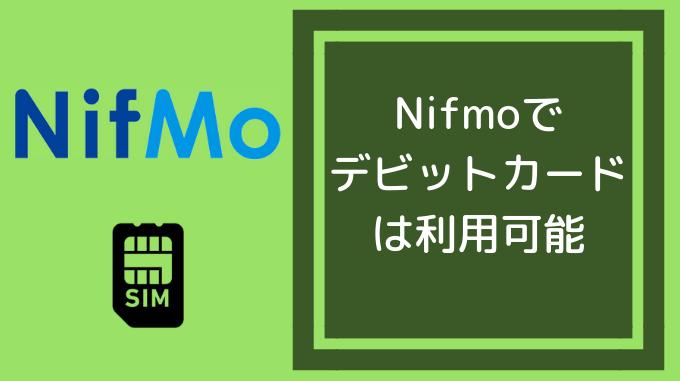 Nifmoでデビットカードは利用可能