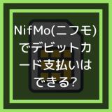 NifMo(ニフモ)でデビットカード支払いはできる?