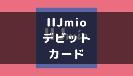 IIJmioではデビットカード(VISA・JCB)支払いはできません