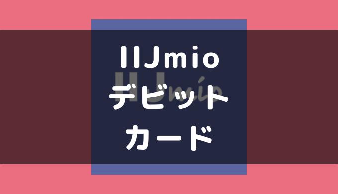 IIJmio デビットカード