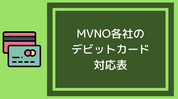 MVNO各社のデビットカード対応表