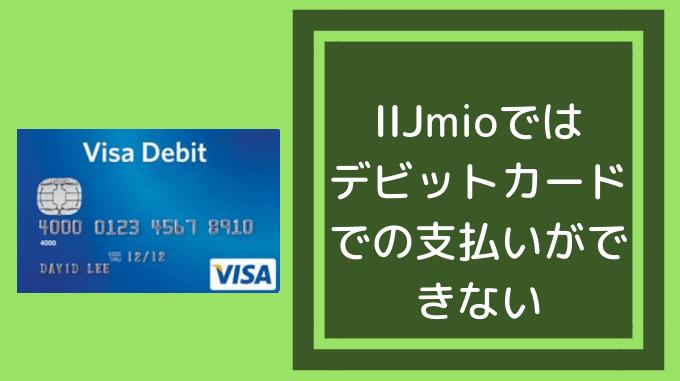 IIJmioではデビットカードでの支払いができない