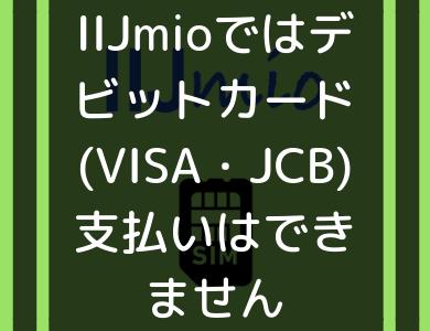 【2018年10月更新】IIJmioではデビットカード(VISA・JCB)支払いはできません