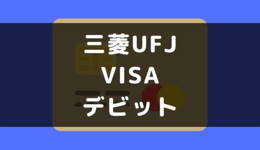 三菱UFJ-VISAデビットの魅力はキャッシュバック!使い方やメリットとデメリットを紹介