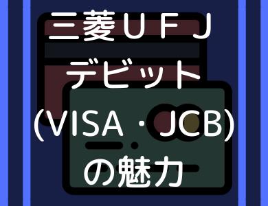 三菱UFJデビット(VISA・JCB)の魅力はキャッシュバック!使い方やメリットとデメリットを紹介