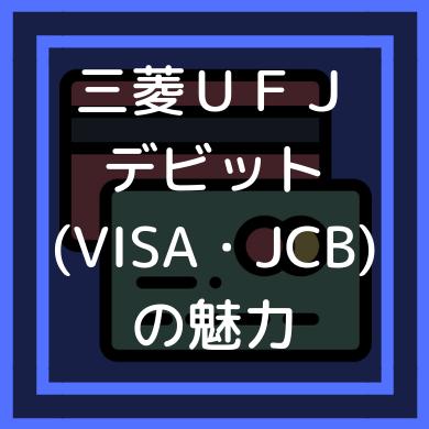三菱UFJデビット(VISA・JCB)の魅力