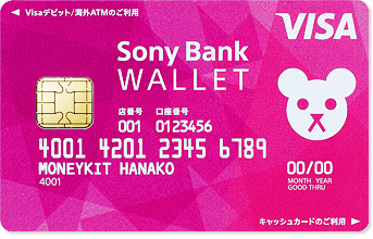 Sony Bank WALLET:ポストペット(VISA):ピンク色