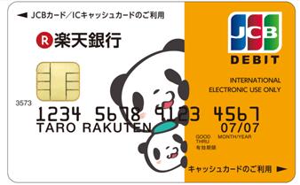 「お買いものパンダ」デザインの「楽天銀行デビットカード(JCB)」