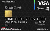 住信SBIネット銀行Visaデビット付キャッシュカード:ブラック