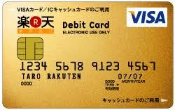 楽天銀行ゴールドデビットカード(Visa):ゴールド