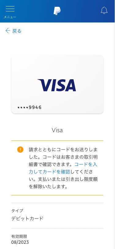PayPalでデビットカードを確認する方法