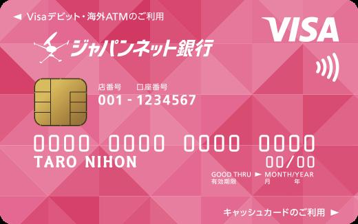 JNB Visaデビットカード:ピンク色