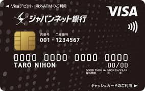 ジャパンネット銀行のJNB Visaデビット:ブラック
