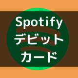 Spotify デビット カード