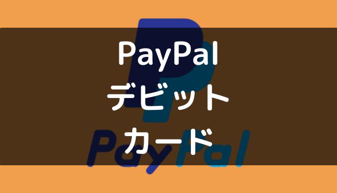 PayPal(ペイパル)アカウントにデビットカードは登録できる?