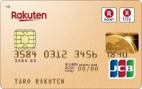 楽天 ゴールドカード