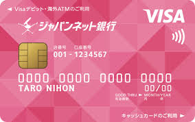 ジャパンネット銀行デビットカード(JNB):ピンク色