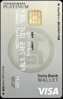 タカシマヤプラチナデビットカード(VISA):Sony Bank WALLET