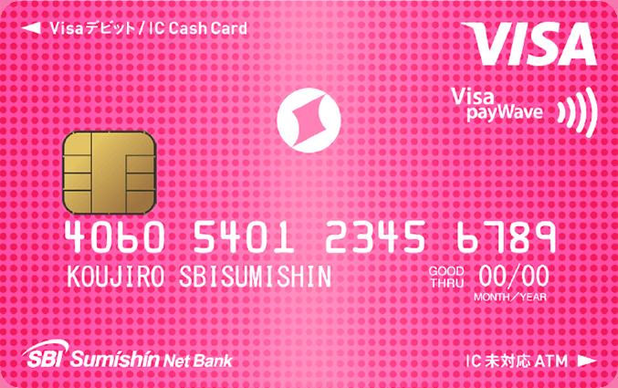 ミライノ デビット(Visa):ピンク色