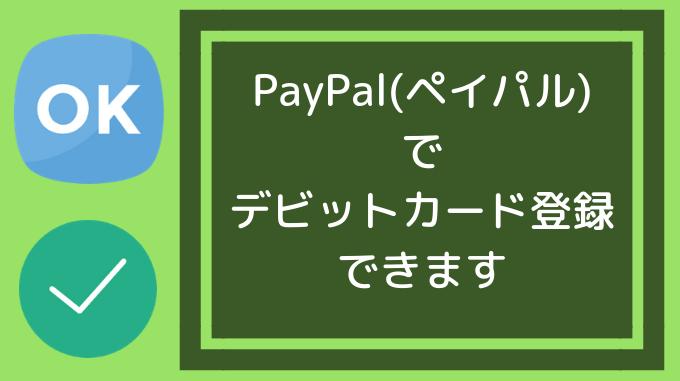 PayPal(ペイパル)ではデビットカード登録ができます