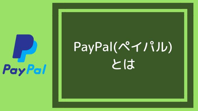PayPal(ペイパル)とは