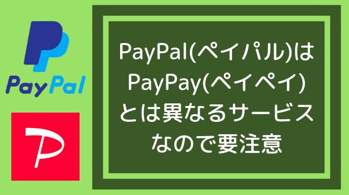 PayPal(ペイパル)はPayPay(ペイペイ)とは異なるサービスなので要注意