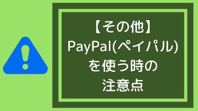 【その他】PayPal(ペイパル)を使う時の注意点