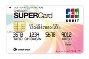 ちばぎんスーパーカード(デビット)