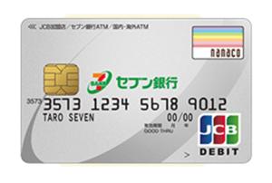 セブン銀行デビット付キャッシュカード