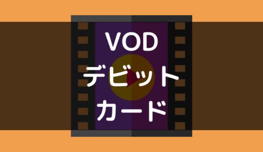 デビットカードで登録できるVOD(動画サービス)比較まとめ