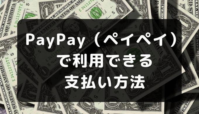 PayPay(ペイペイ)で利用できる支払い方法