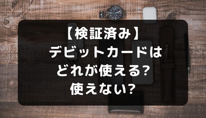 【検証済み】 デビットカードはどれが使える?使えない?