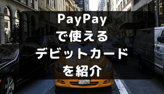 PayPay(ペイペイ)に登録できるデビットカードを検証