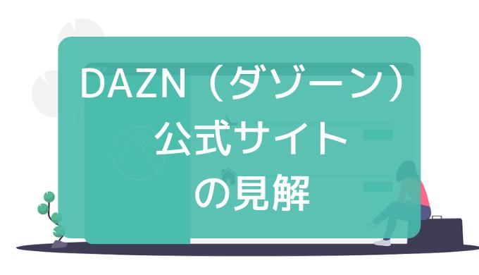 DAZN(ダゾーン)公式サイトの見解