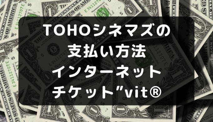 """TOHOシネマズの支払い方法:インターネットチケット""""vit®"""