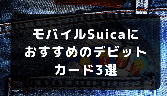 モバイルSuicaにおすすめのデビットカード3選