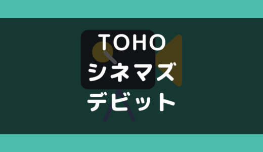 TOHOシネマズの映画チケット購入・予約時にデビットカードは使える?【支払い方法まとめ】