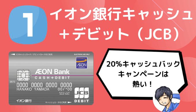イオン銀行キャッシュ+デビット(JCB)