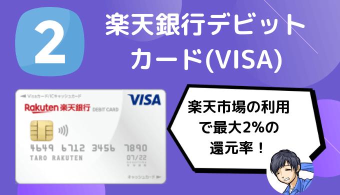 楽天銀行デビットカード(VISA)